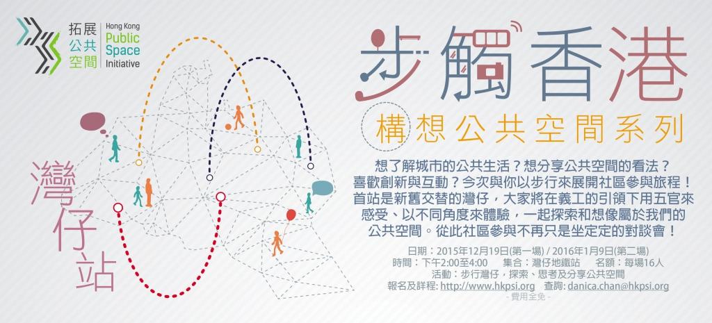 20151122_Poster1_V3.3