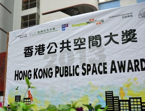 Hong Kong Public Space Awards 2013