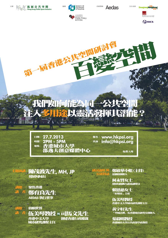 HK-Public-Space-Symposium-2013_Chi