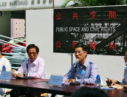 香港大學公眾論壇「公共空間與公民權利」