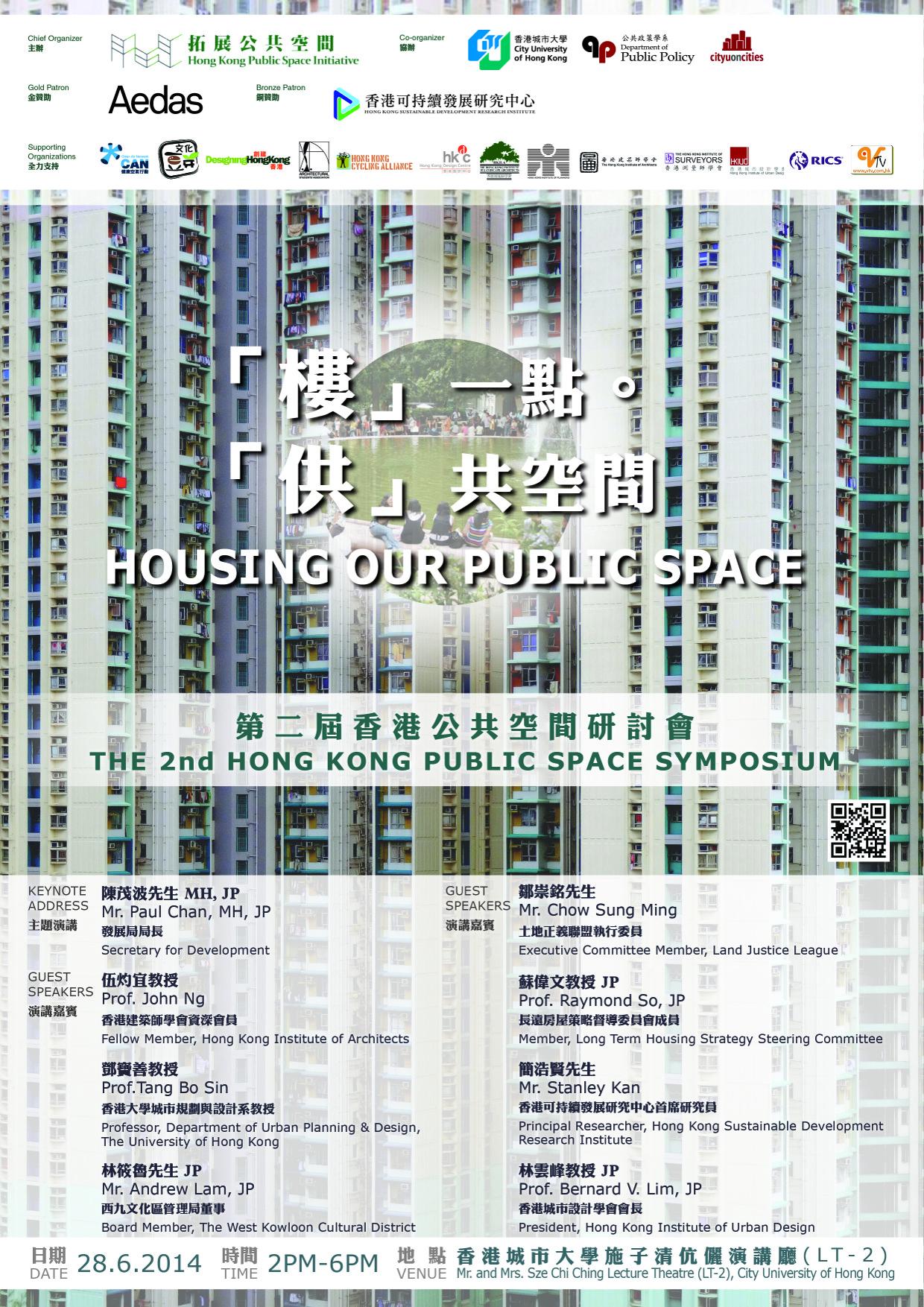 symposium-poster_8.7