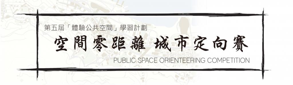「空間零距離」 城市定向比賽
