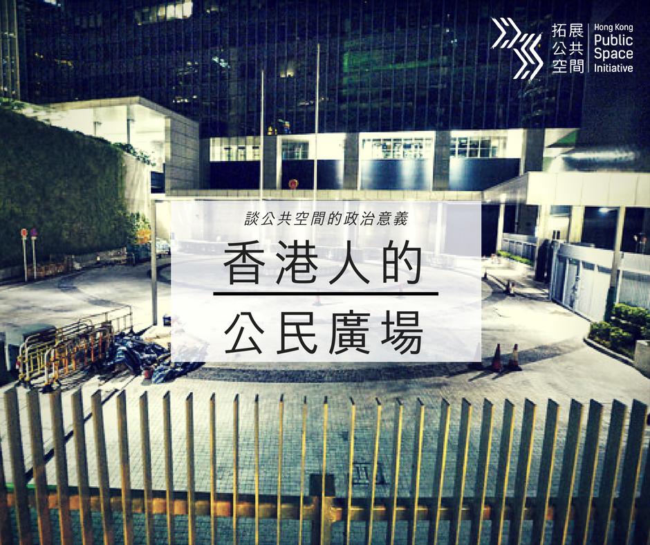 談公共空間的政治意義 – 香港人的公民廣場