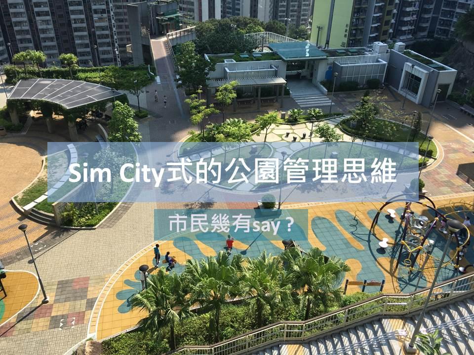 Sim City式的公園管理思維——市民幾有say?