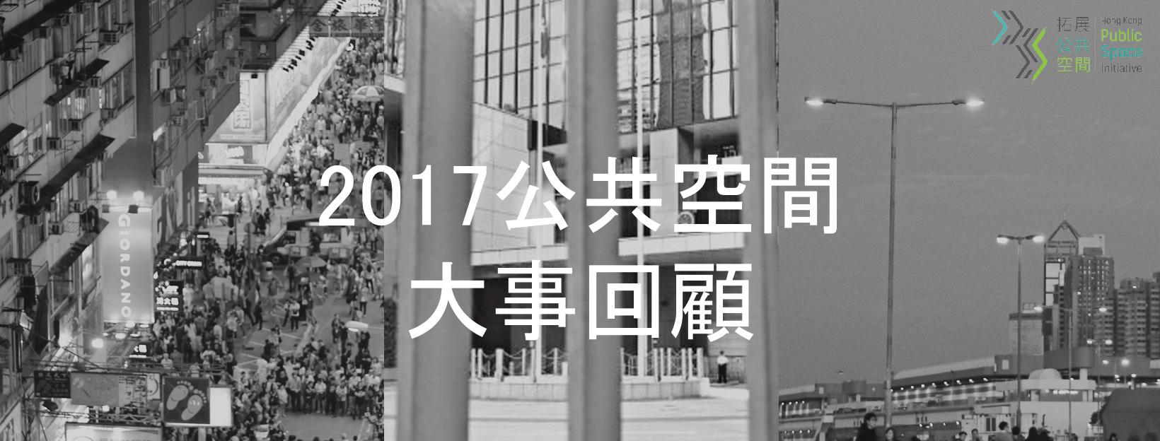 2017公共空間大事回顧